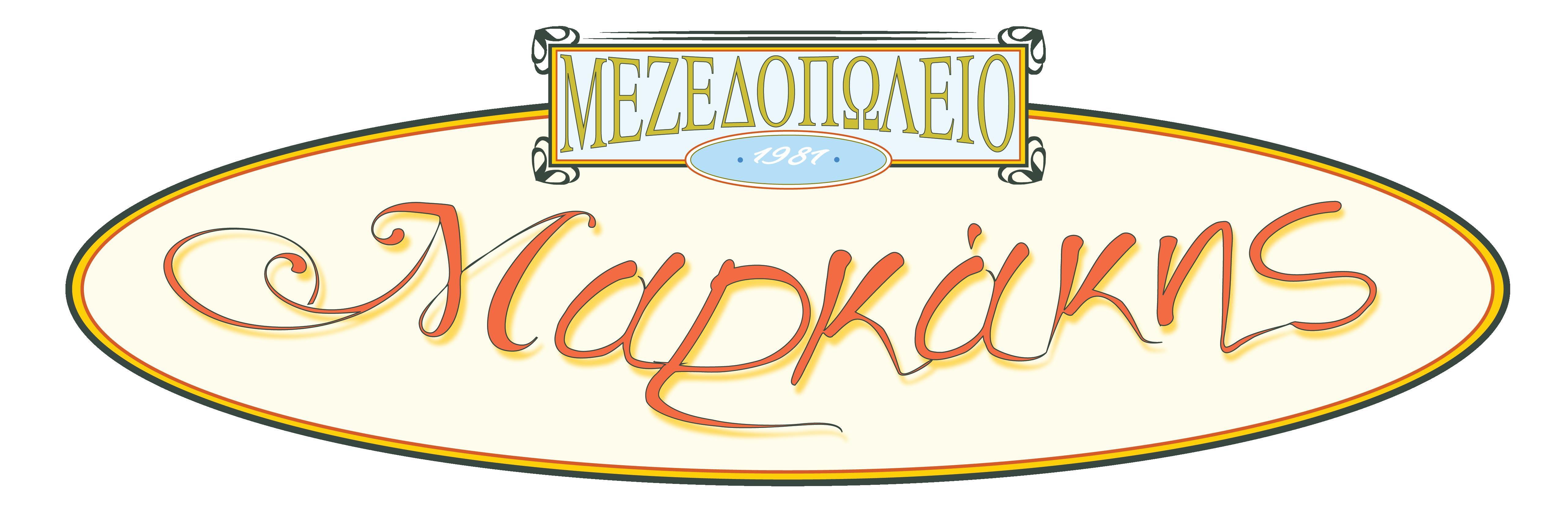 Markakis Restaurant