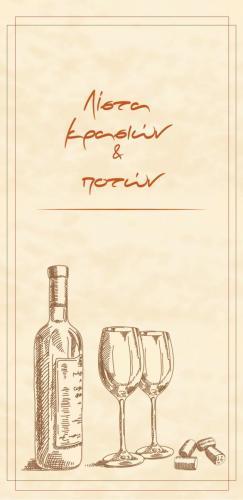 wine list greek 1-02