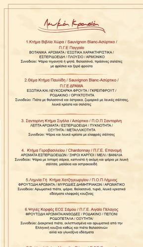 wine list greek 3-01