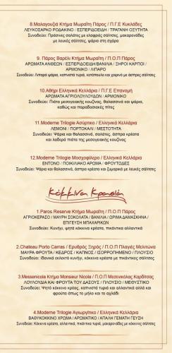 wine list greek 4-01