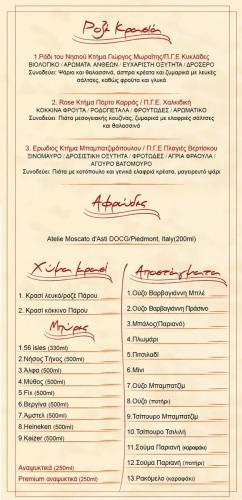 wine list greek 4-02